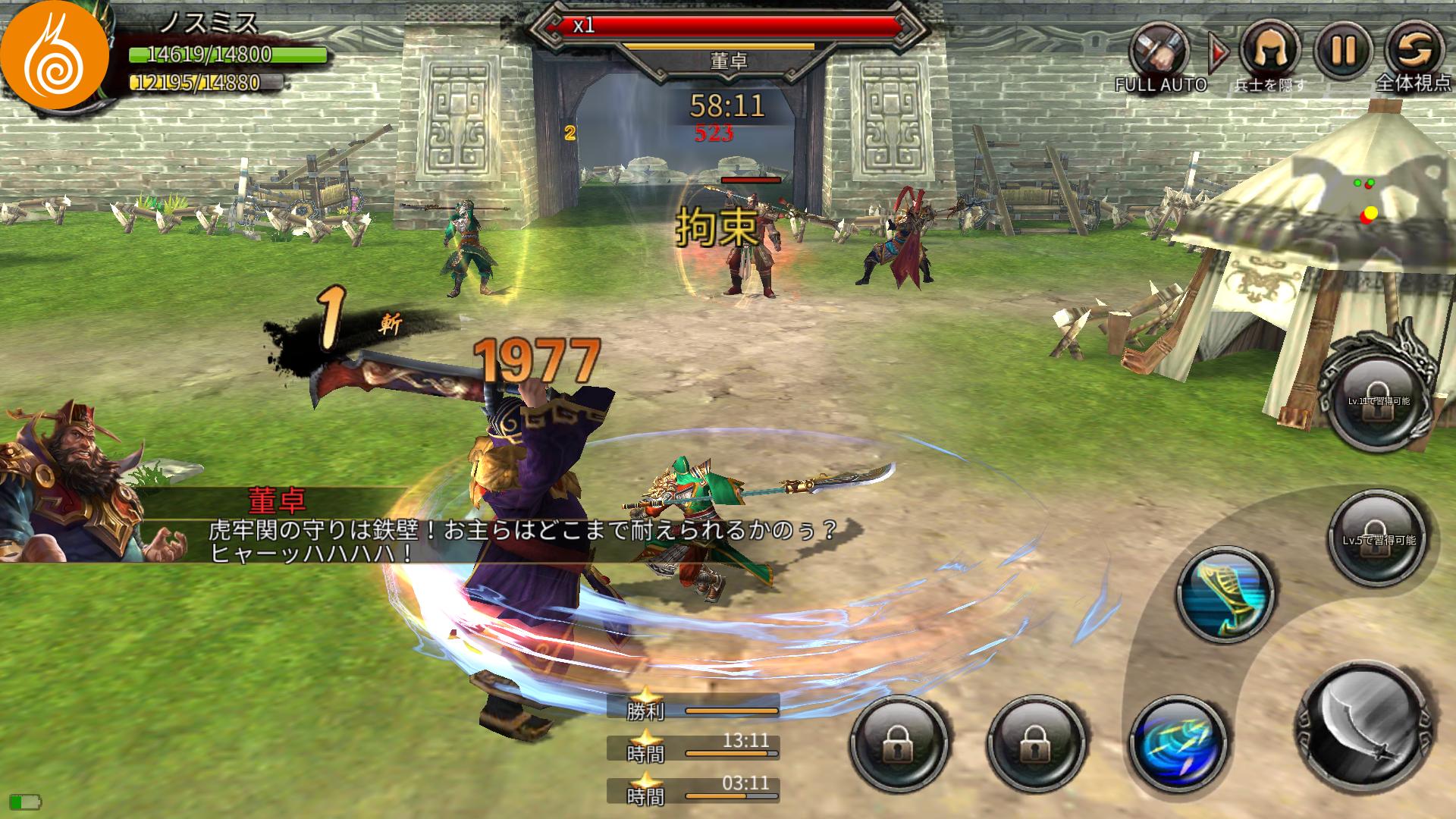 戦乱アルカディア androidアプリスクリーンショット2