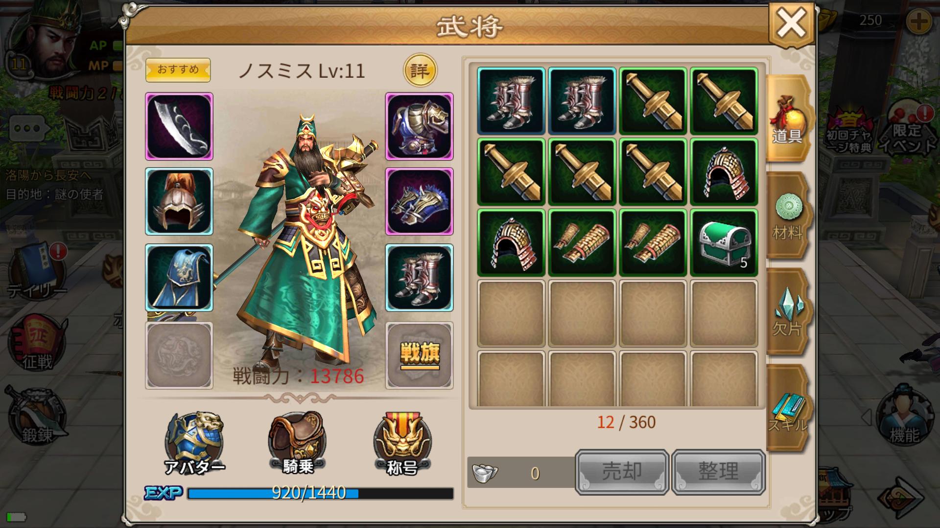 戦乱アルカディア androidアプリスクリーンショット3