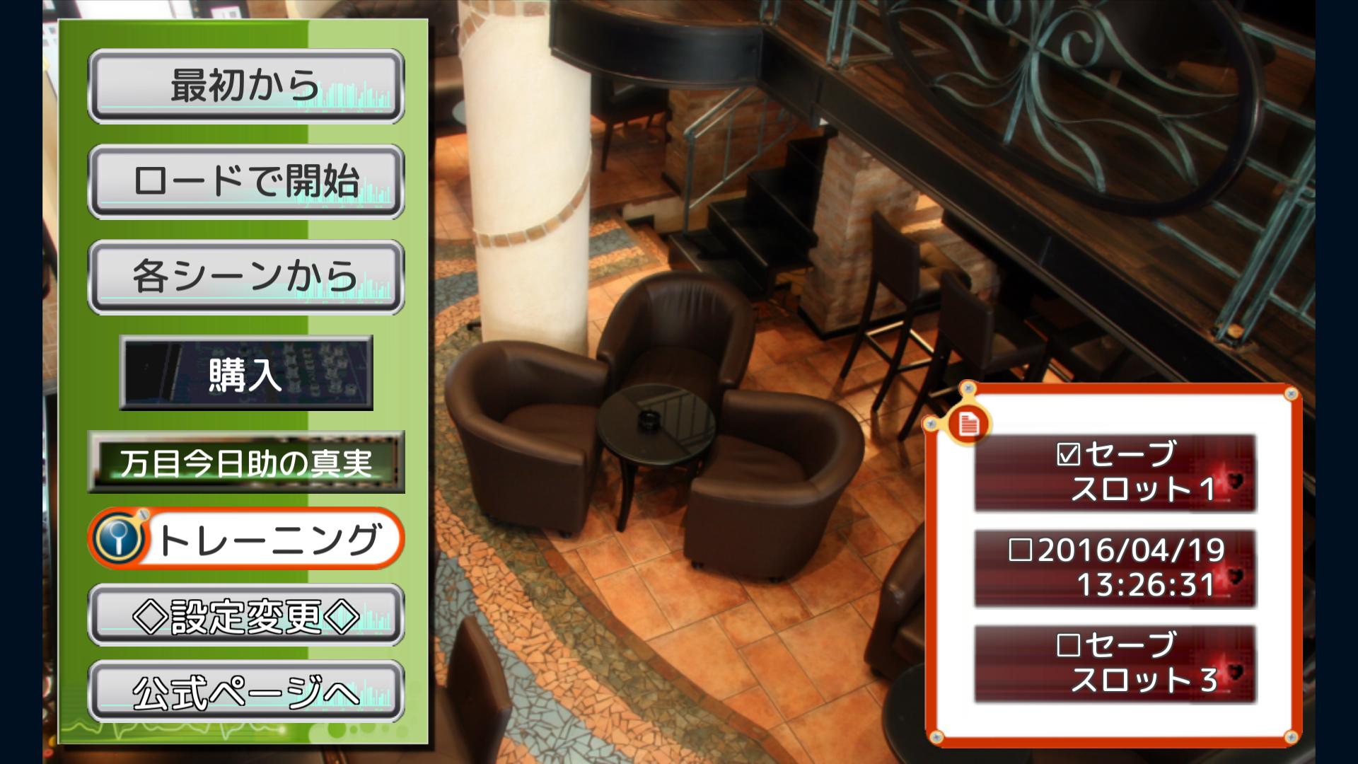 androidアプリ 嘘発見人【万目今日助】 新装版攻略スクリーンショット1