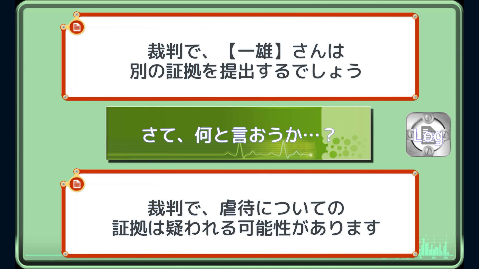 androidアプリ 嘘発見人【万目今日助】 新装版攻略スクリーンショット6