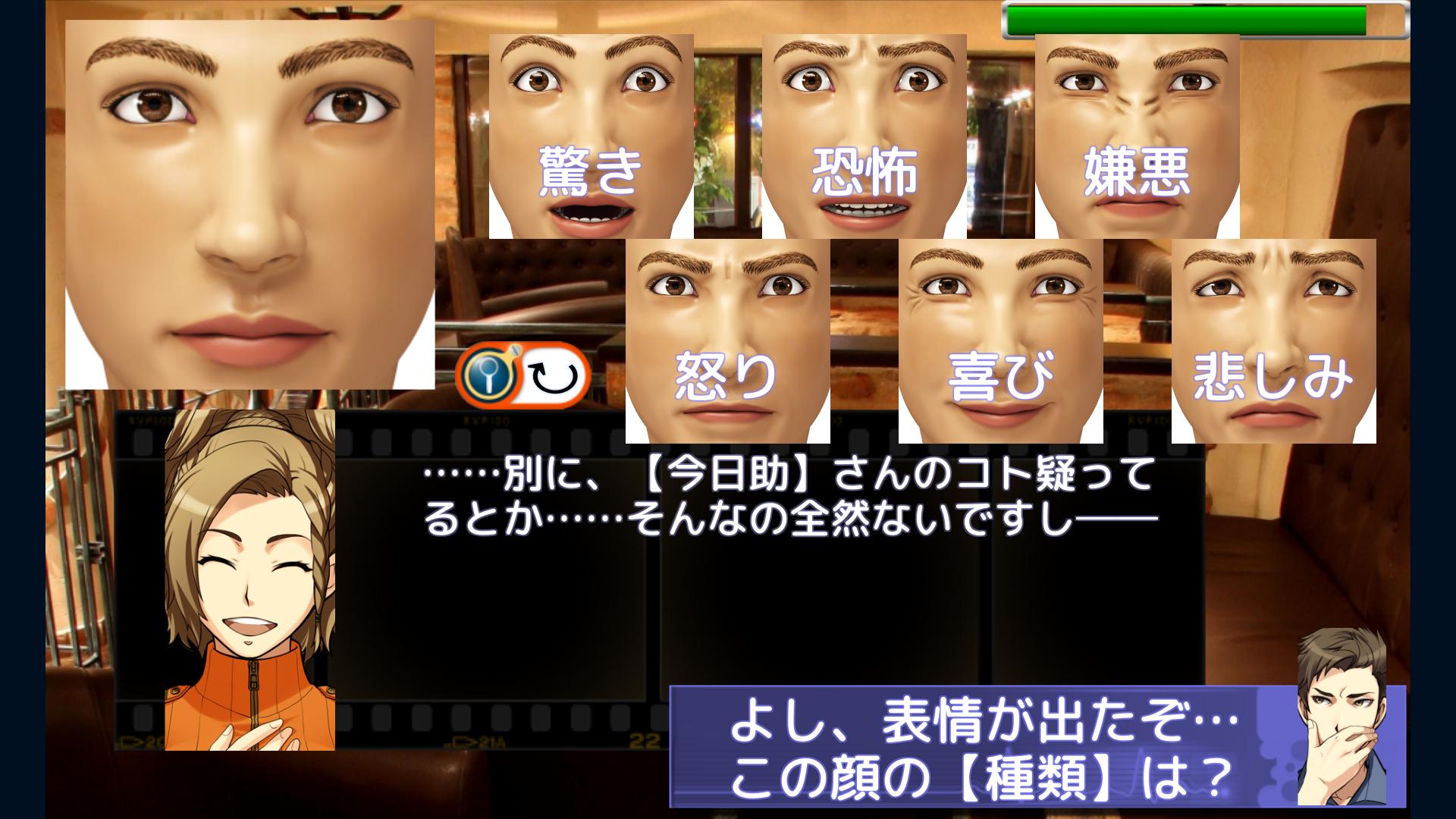 嘘発見人【万目今日助】 新装版 androidアプリスクリーンショット1