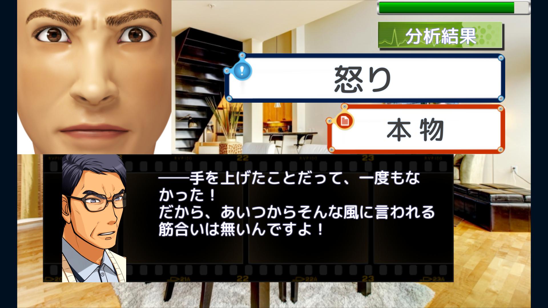 嘘発見人【万目今日助】 新装版 androidアプリスクリーンショット3