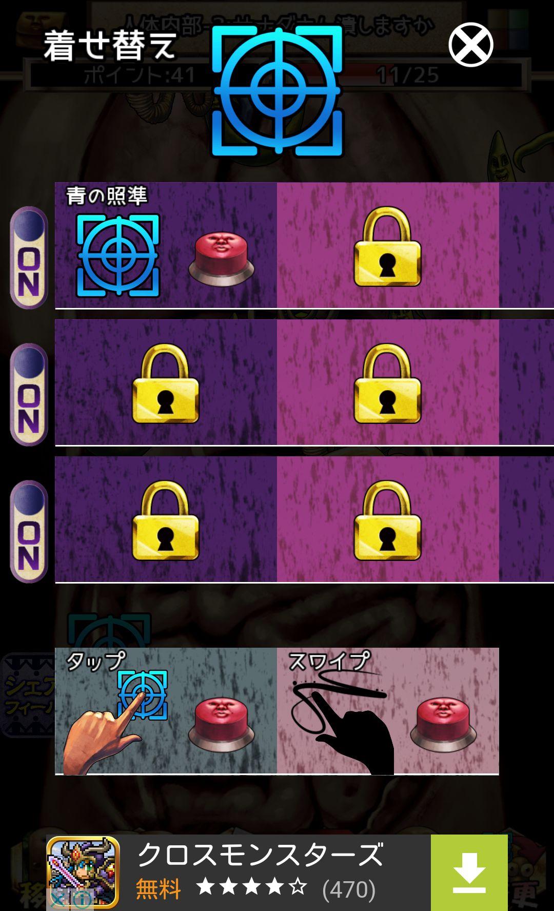 androidアプリ きせいちゅうどく攻略スクリーンショット5