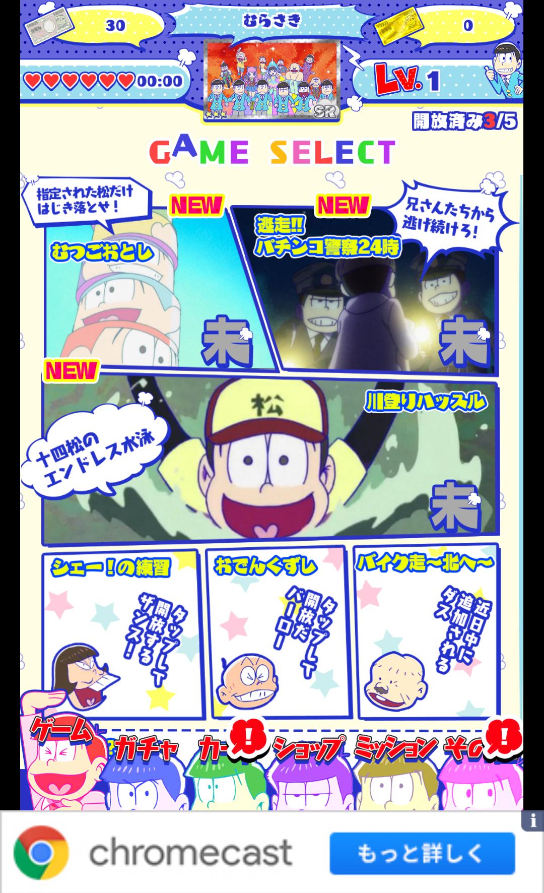 androidアプリ おそ松さん はちゃめちゃパーティー!攻略スクリーンショット1