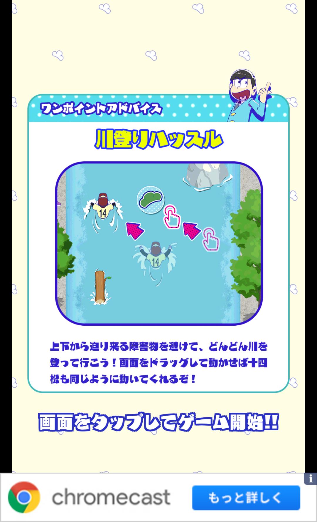androidアプリ おそ松さん はちゃめちゃパーティー!攻略スクリーンショット2