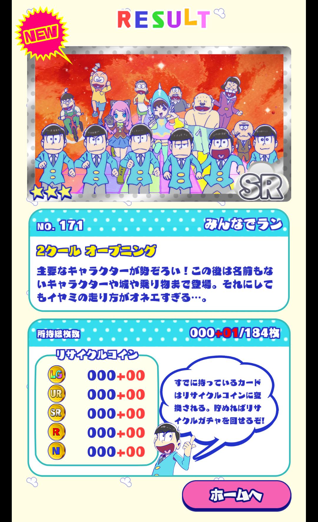 androidアプリ おそ松さん はちゃめちゃパーティー!攻略スクリーンショット5
