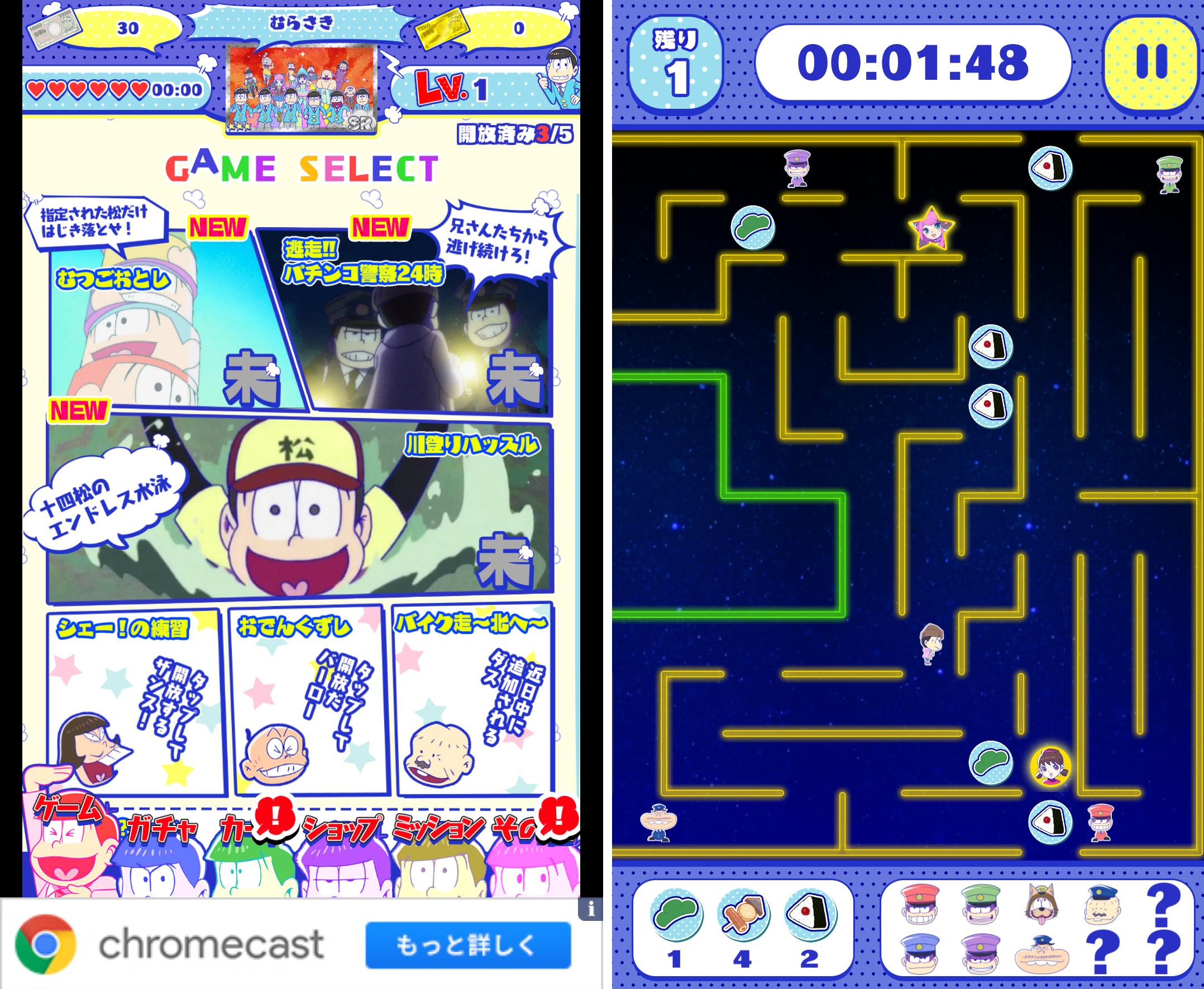 おそ松さん はちゃめちゃパーティー! androidアプリスクリーンショット1