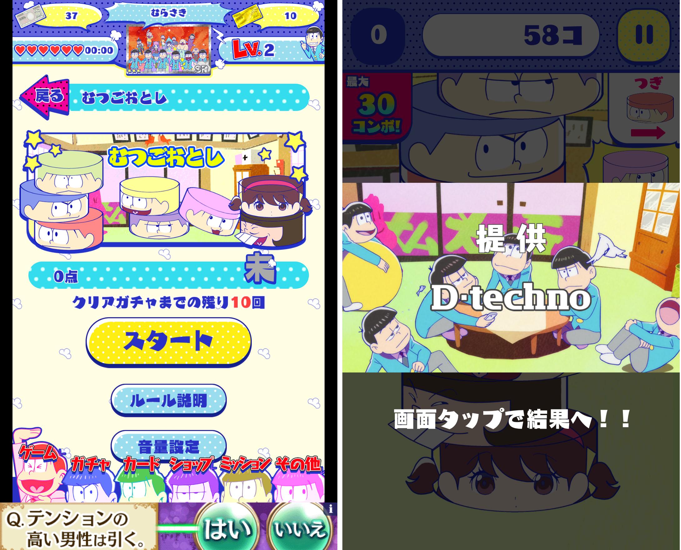 おそ松さん はちゃめちゃパーティー! androidアプリスクリーンショット2