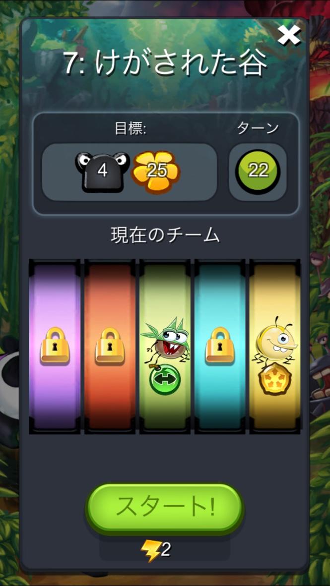 androidアプリ ベストフィーンズ (Best Fiends)攻略スクリーンショット1