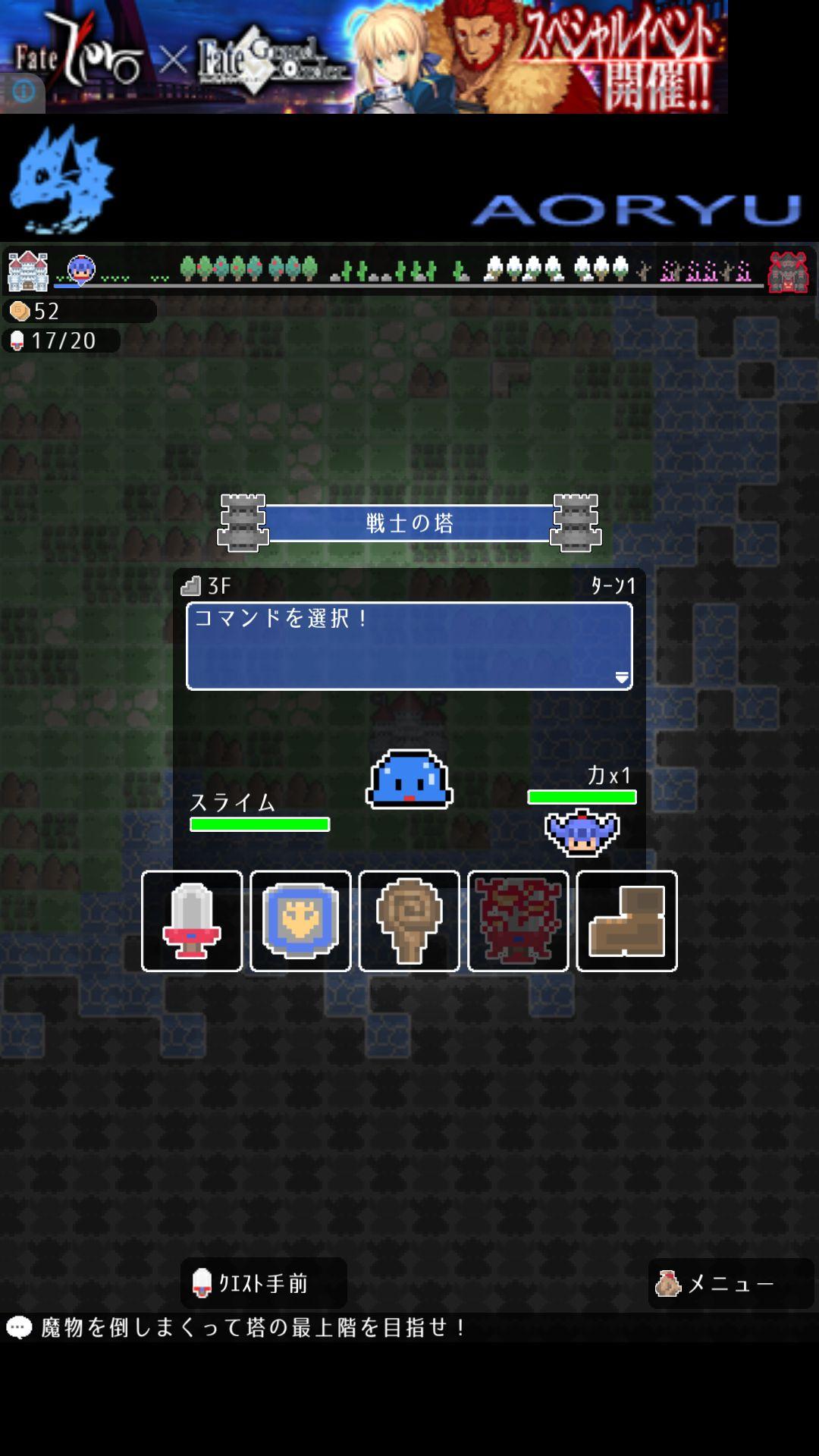 レベル上げ! androidアプリスクリーンショット1