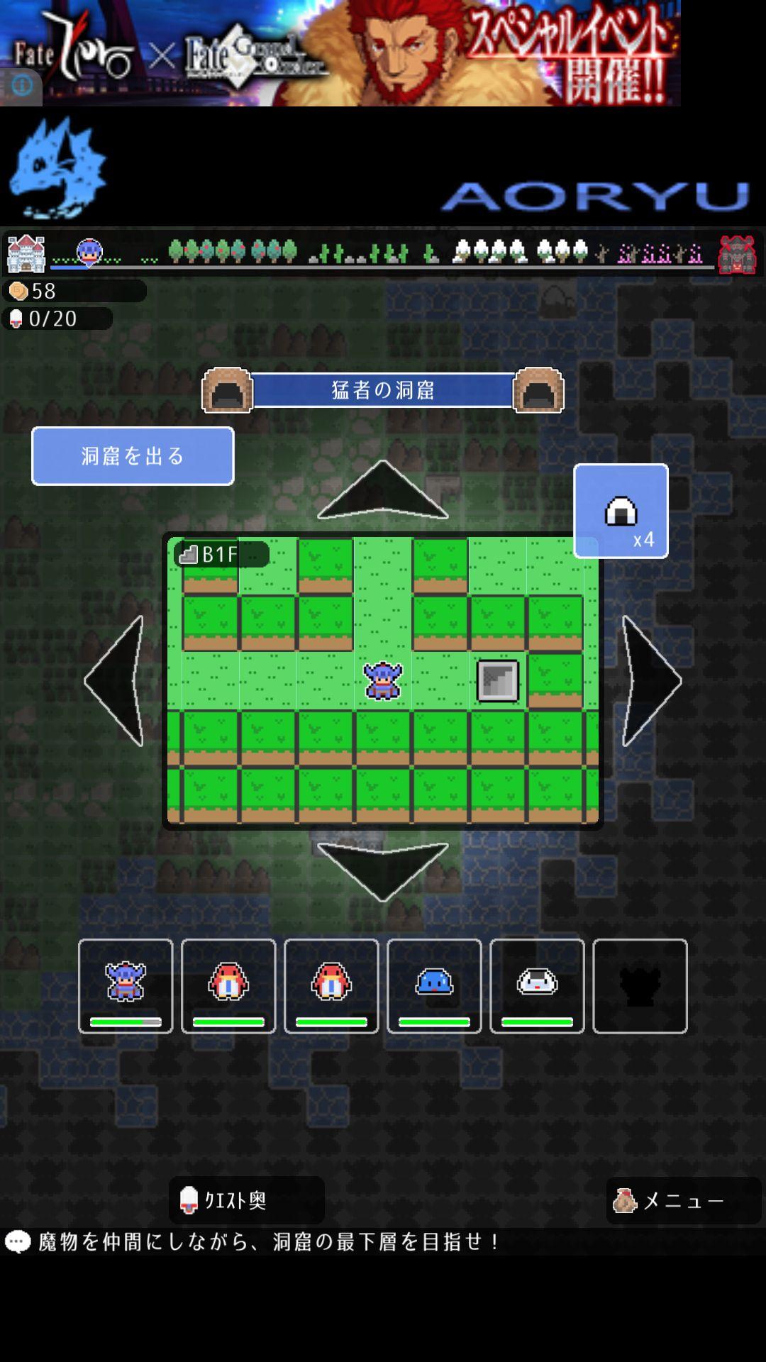 レベル上げ! androidアプリスクリーンショット3