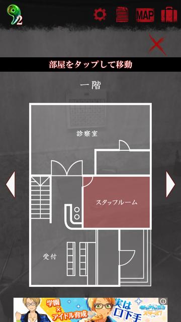 androidアプリ 恐怖!廃病院からの脱出:無影灯攻略スクリーンショット8
