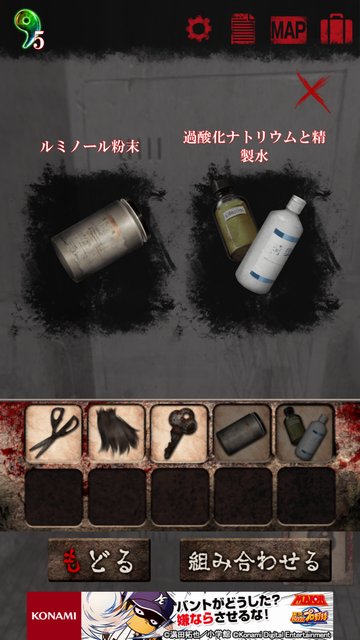 恐怖!廃病院からの脱出:無影灯 androidアプリスクリーンショット3