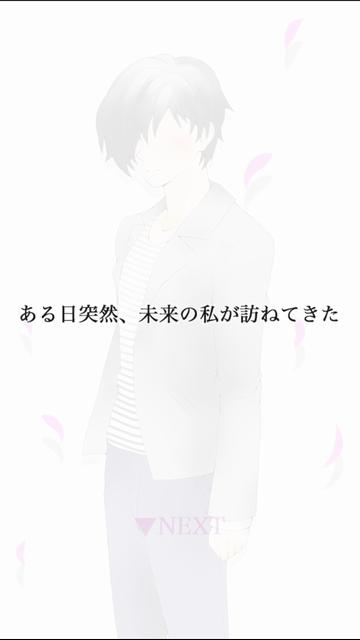 androidアプリ カレシノフリカタ ~不細工カレシと別れる理由~攻略スクリーンショット1