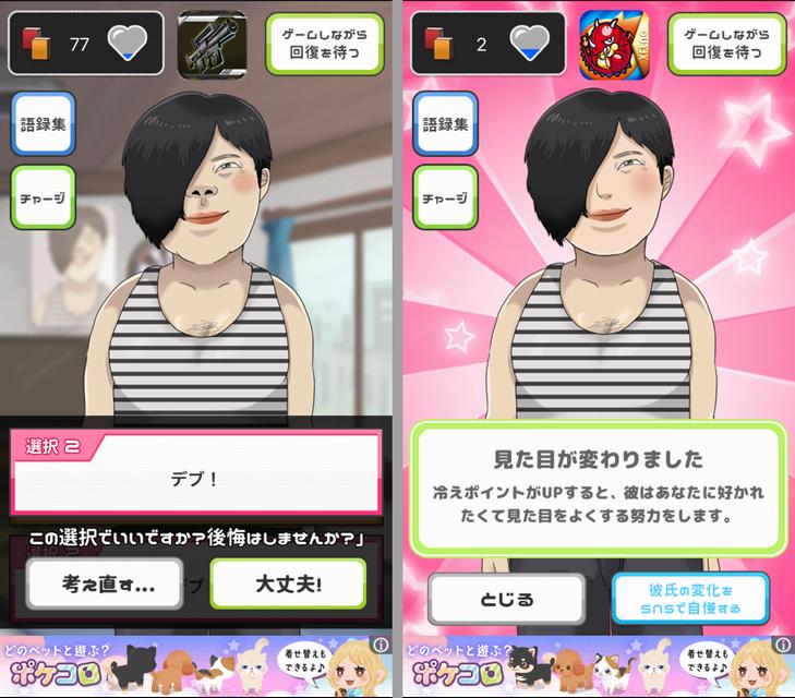 カレシノフリカタ ~不細工カレシと別れる理由~ androidアプリスクリーンショット1