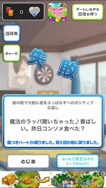 カレシノフリカタ ~不細工カレシと別れる理由~ androidアプリスクリーンショット3