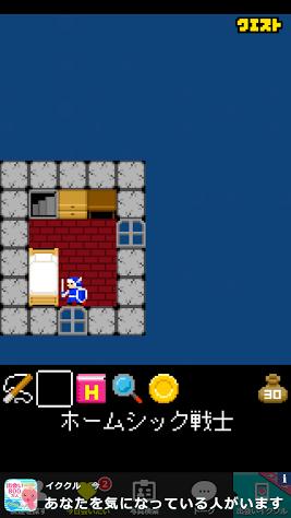 androidアプリ 最初の街からの脱出 ひのきの棒の物語攻略スクリーンショット3