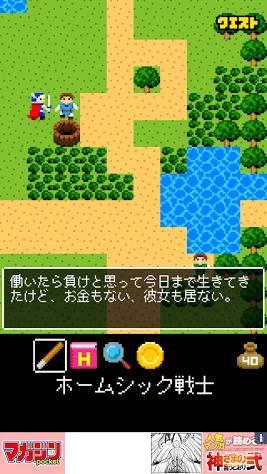 最初の街からの脱出 ひのきの棒の物語 androidアプリスクリーンショット1