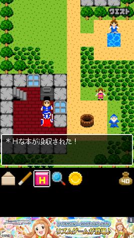 最初の街からの脱出 ひのきの棒の物語 androidアプリスクリーンショット2