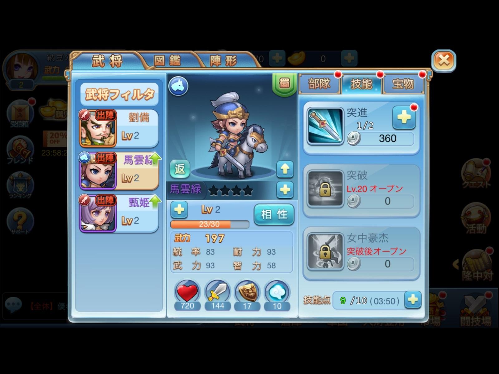 みにおん三国志 androidアプリスクリーンショット2