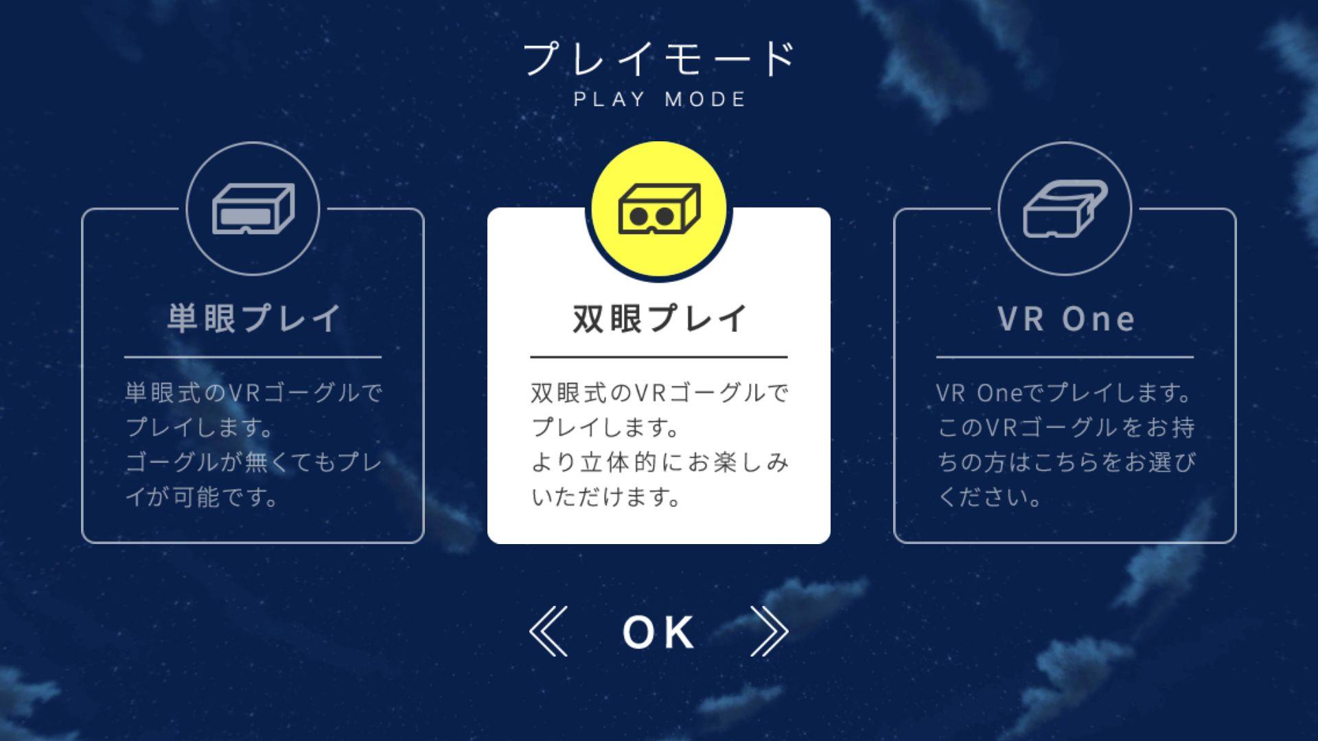 androidアプリ パンチライン VRミュージアム攻略スクリーンショット1
