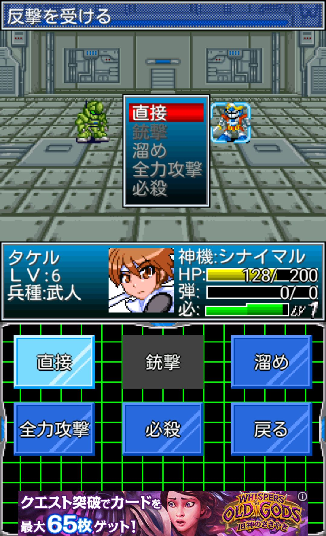 androidアプリ 武侠中年ダイケンドー攻略スクリーンショット3