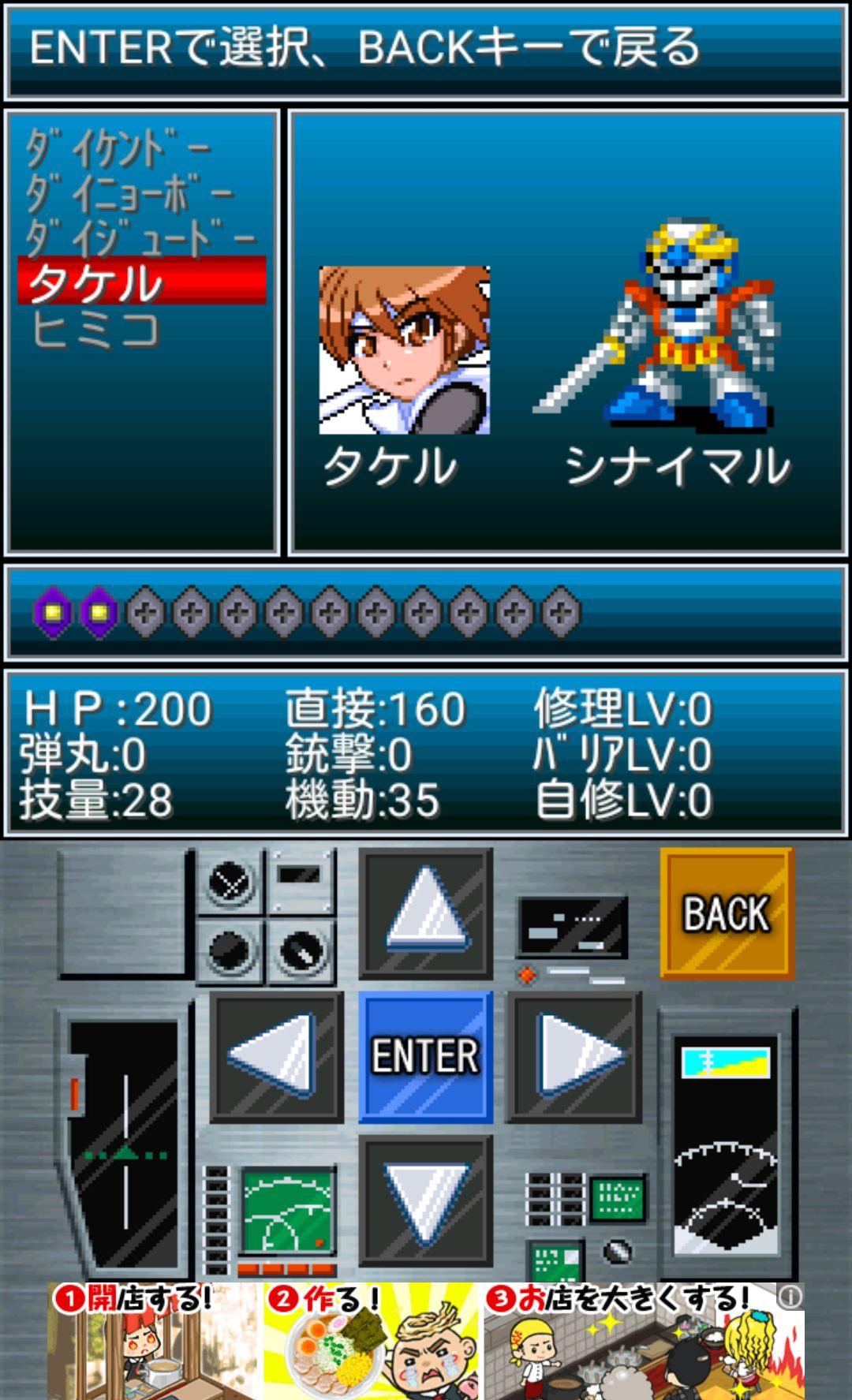武侠中年ダイケンドー androidアプリスクリーンショット3
