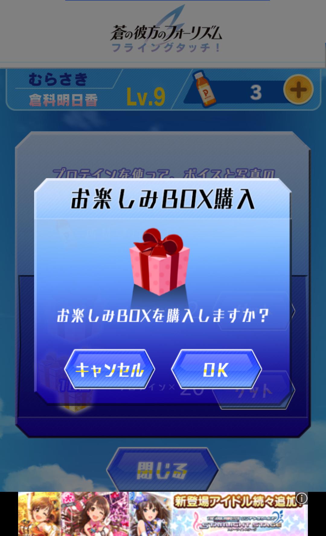 androidアプリ 蒼の彼方のフォーリズム フライングタッチ!攻略スクリーンショット6