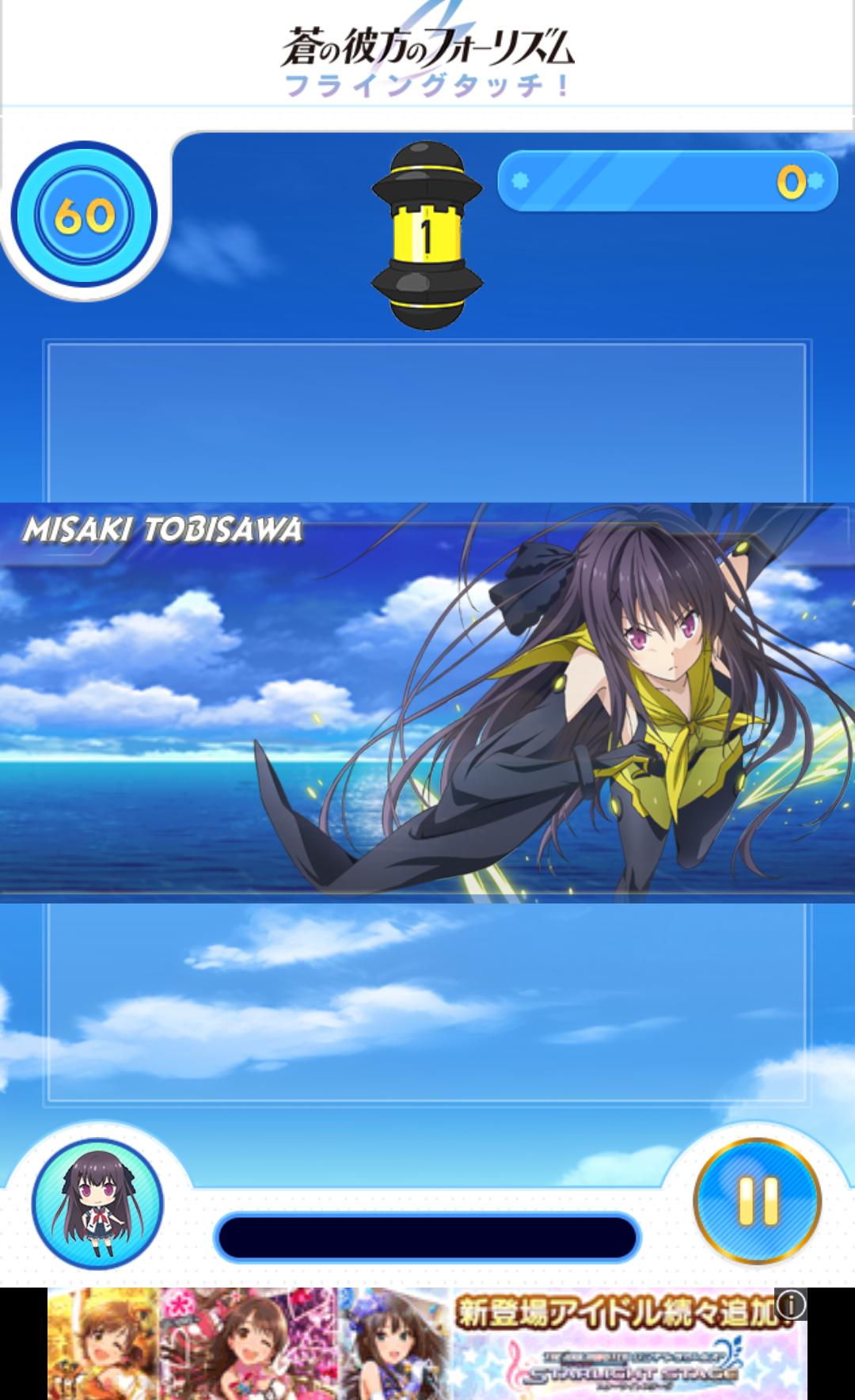 androidアプリ 蒼の彼方のフォーリズム フライングタッチ!攻略スクリーンショット7