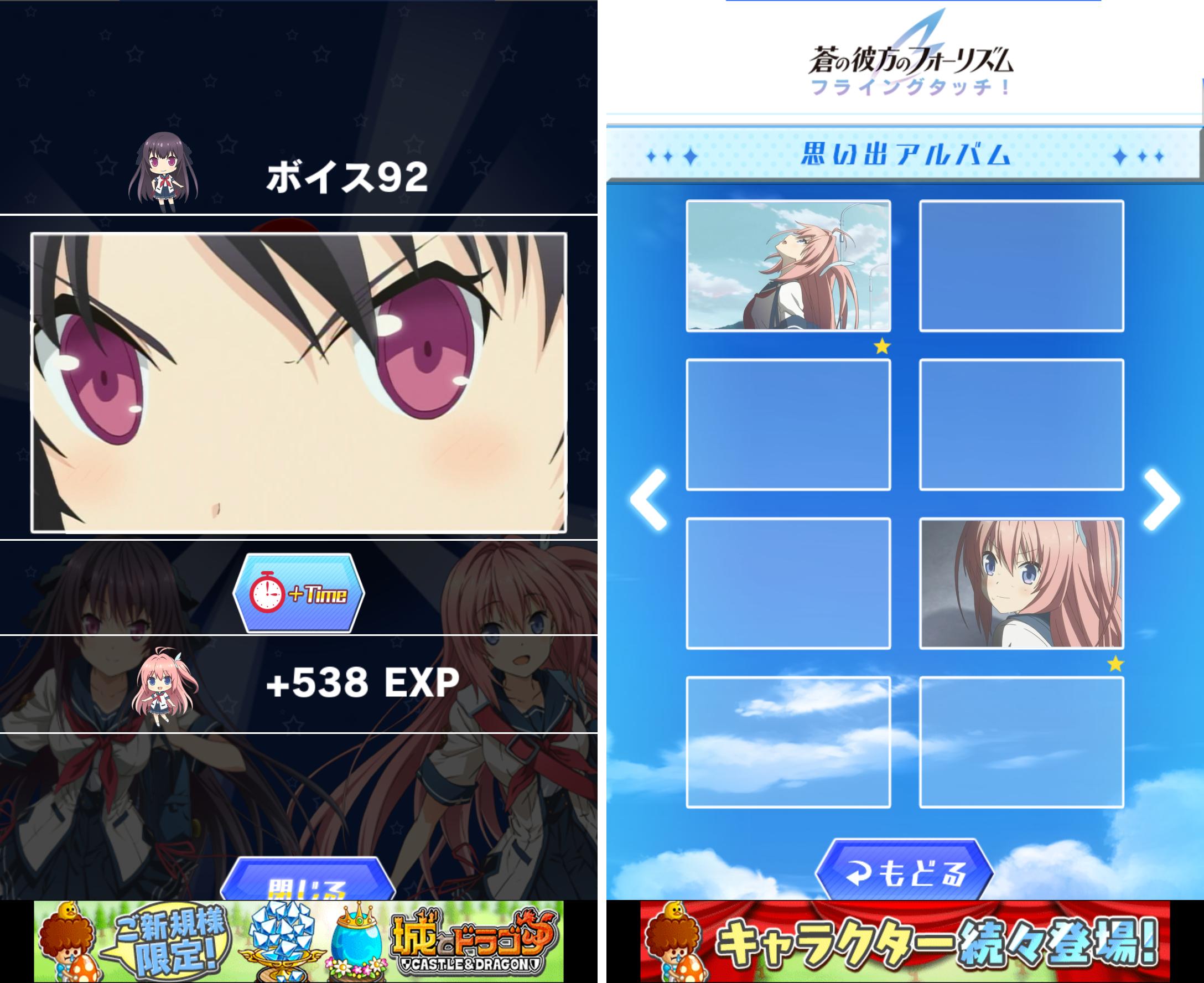 蒼の彼方のフォーリズム フライングタッチ! androidアプリスクリーンショット2