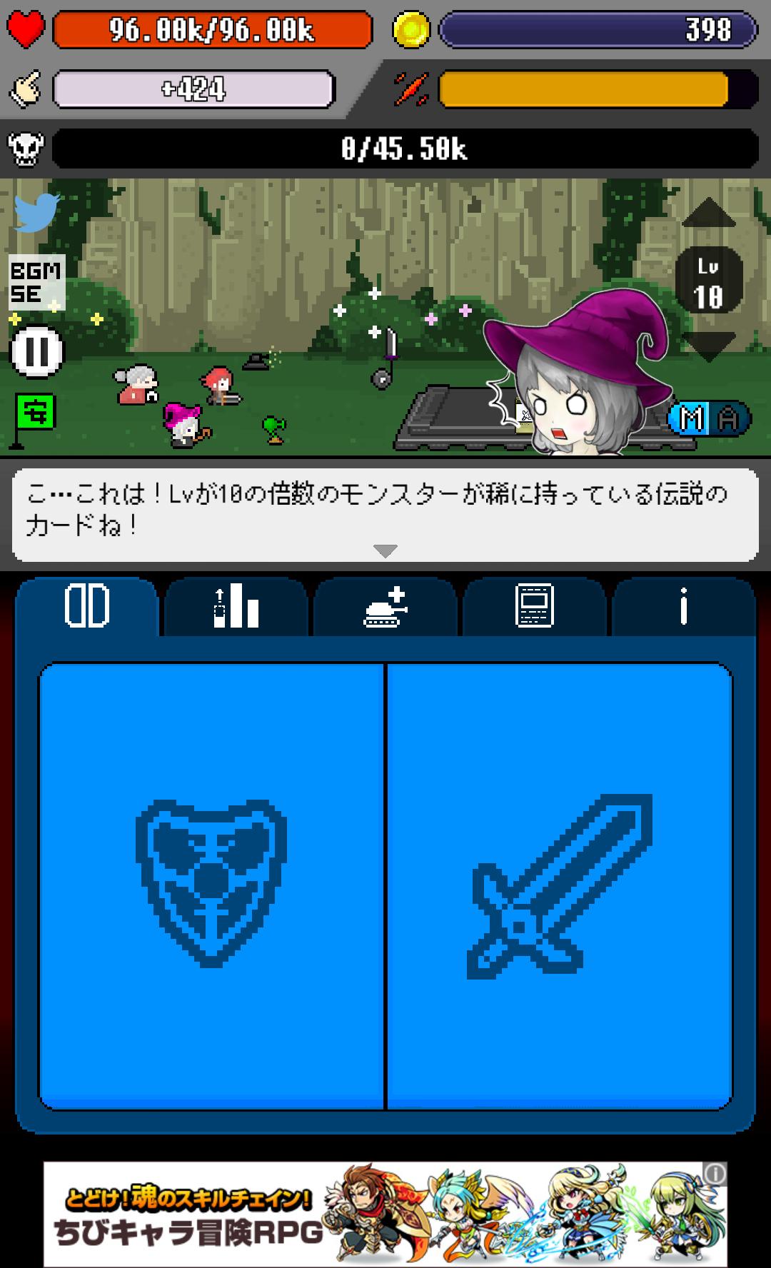 androidアプリ サモンズ・ヒーロー攻略スクリーンショット6