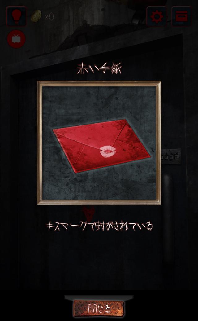 androidアプリ 脱出ゲーム:赤い女攻略スクリーンショット3