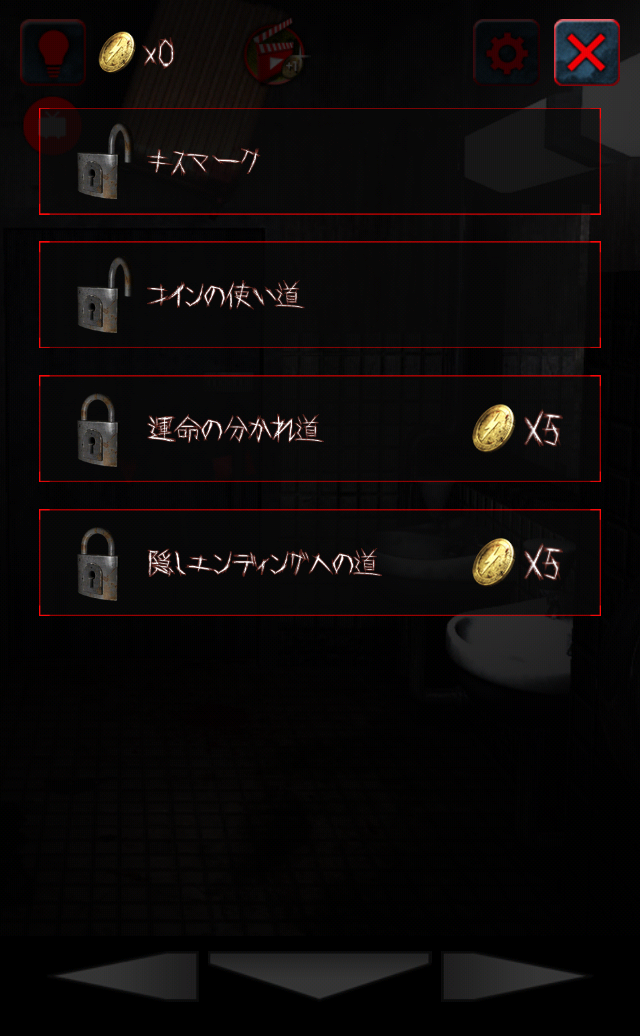 脱出ゲーム:赤い女 androidアプリスクリーンショット3