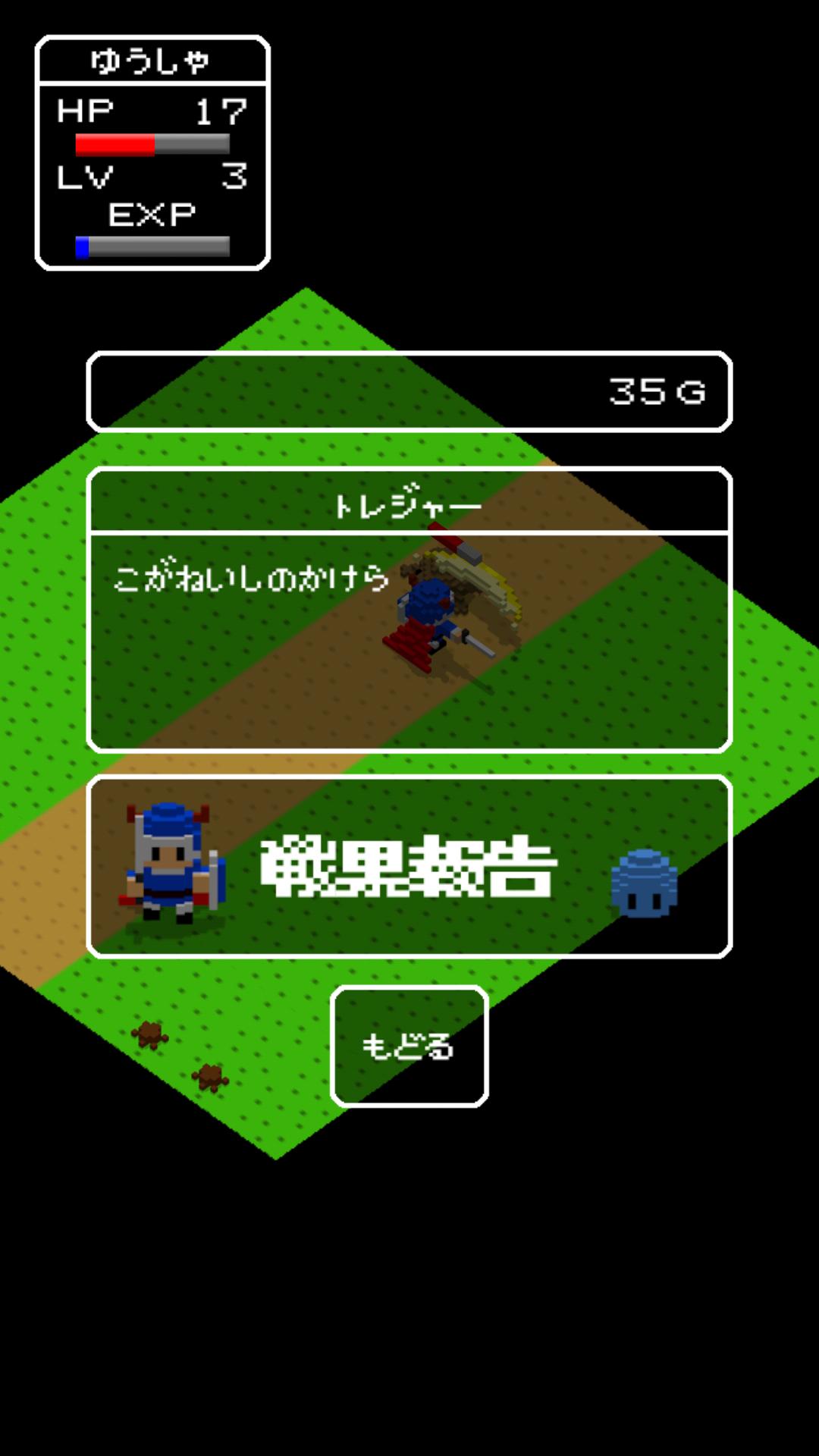 androidアプリ デーモンクエスト(Demon Quest)攻略スクリーンショット4