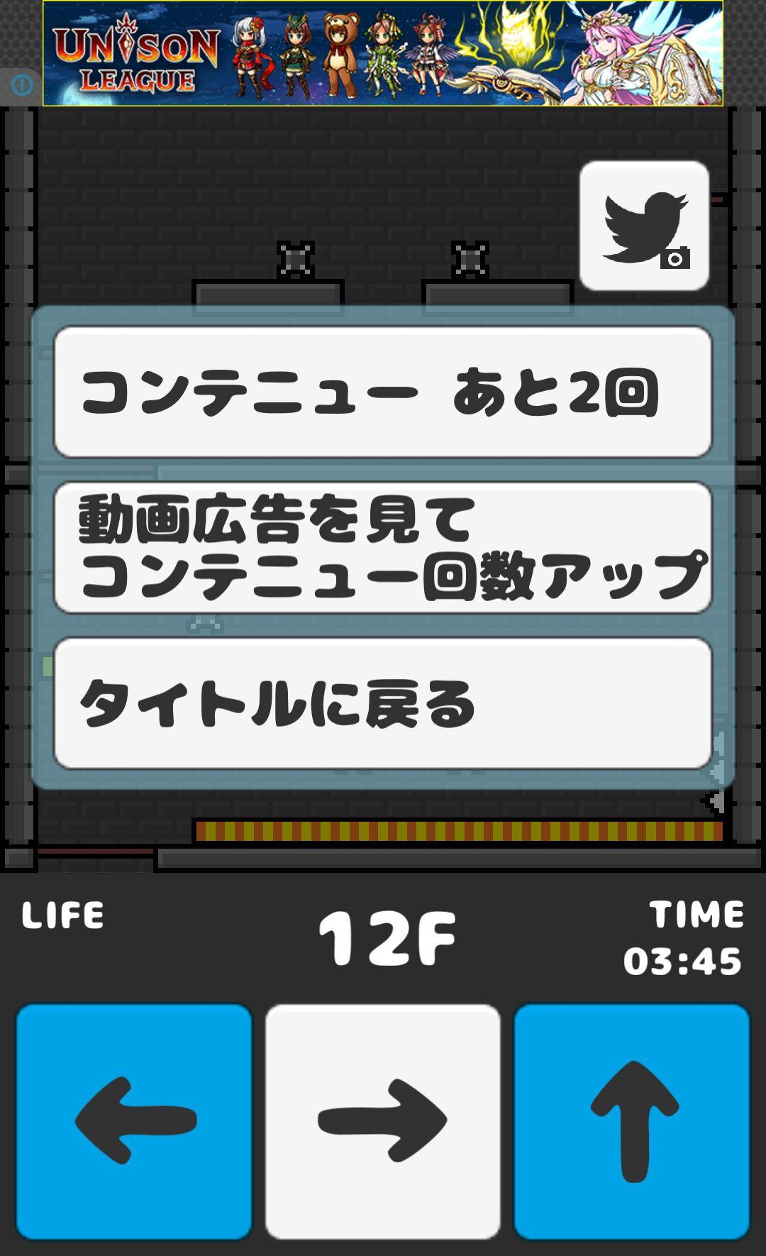 androidアプリ スライムクライム攻略スクリーンショット3