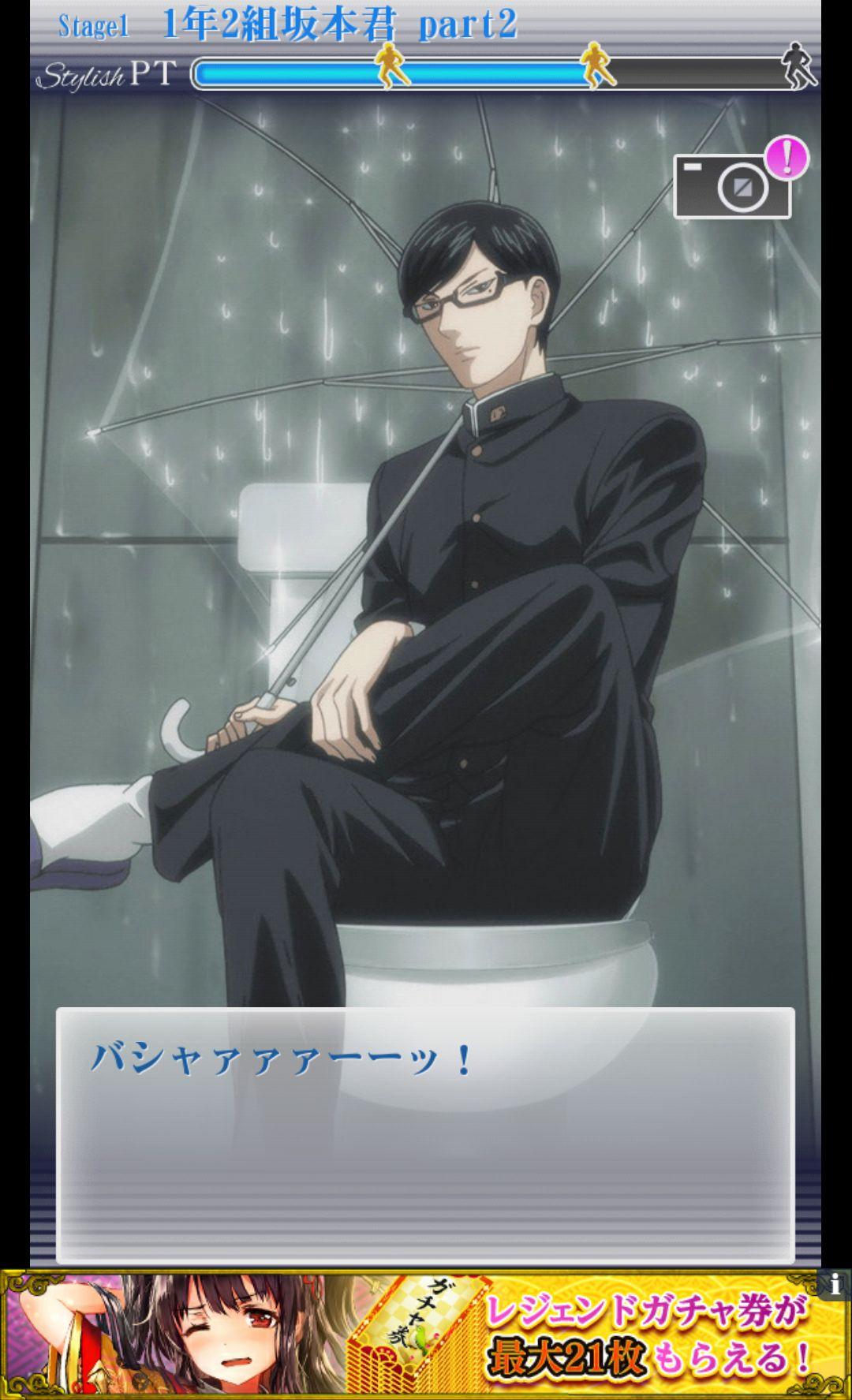 坂本ですが? 秘技 フリータイムキラー androidアプリスクリーンショット2