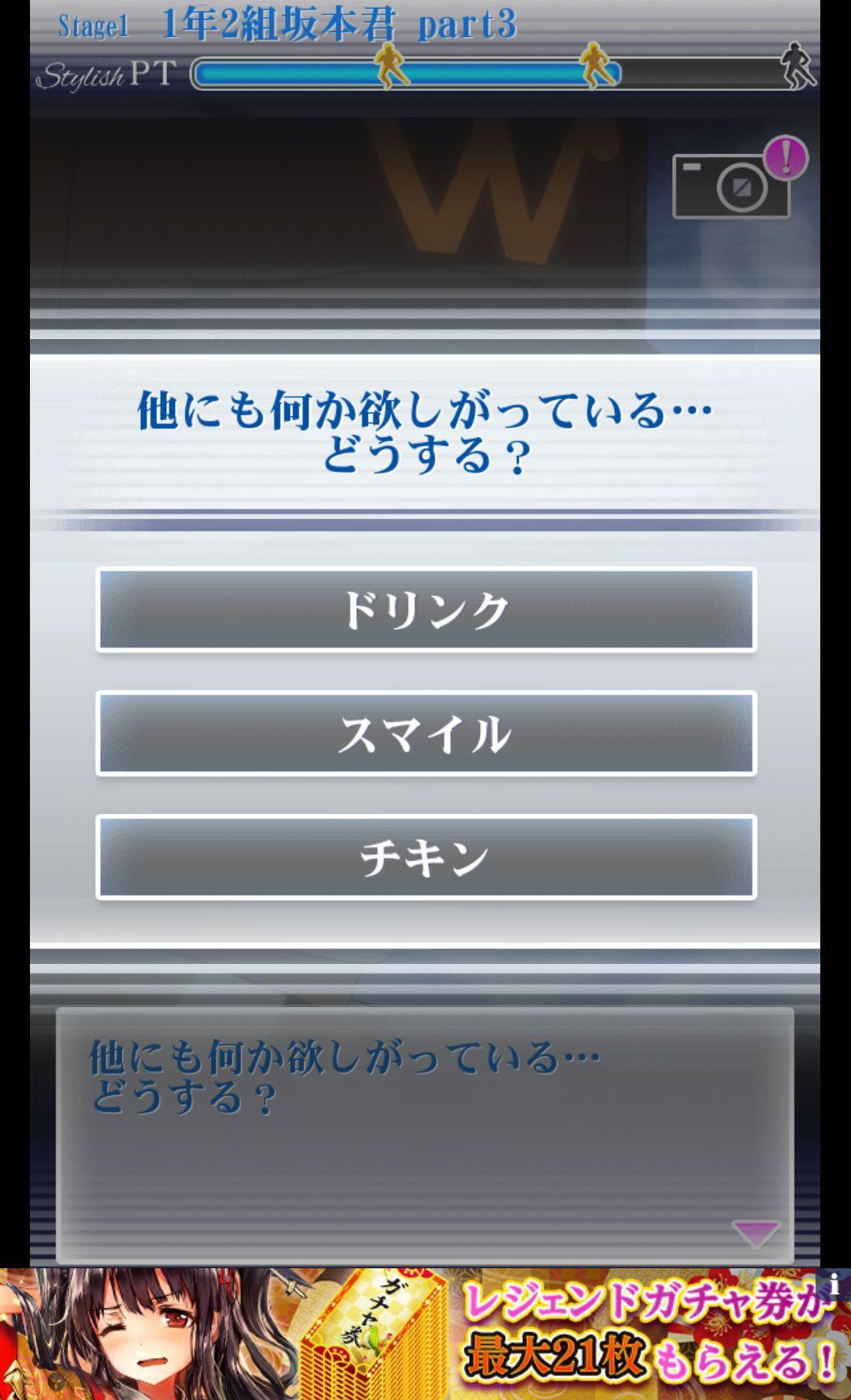 坂本ですが? 秘技 フリータイムキラー androidアプリスクリーンショット3