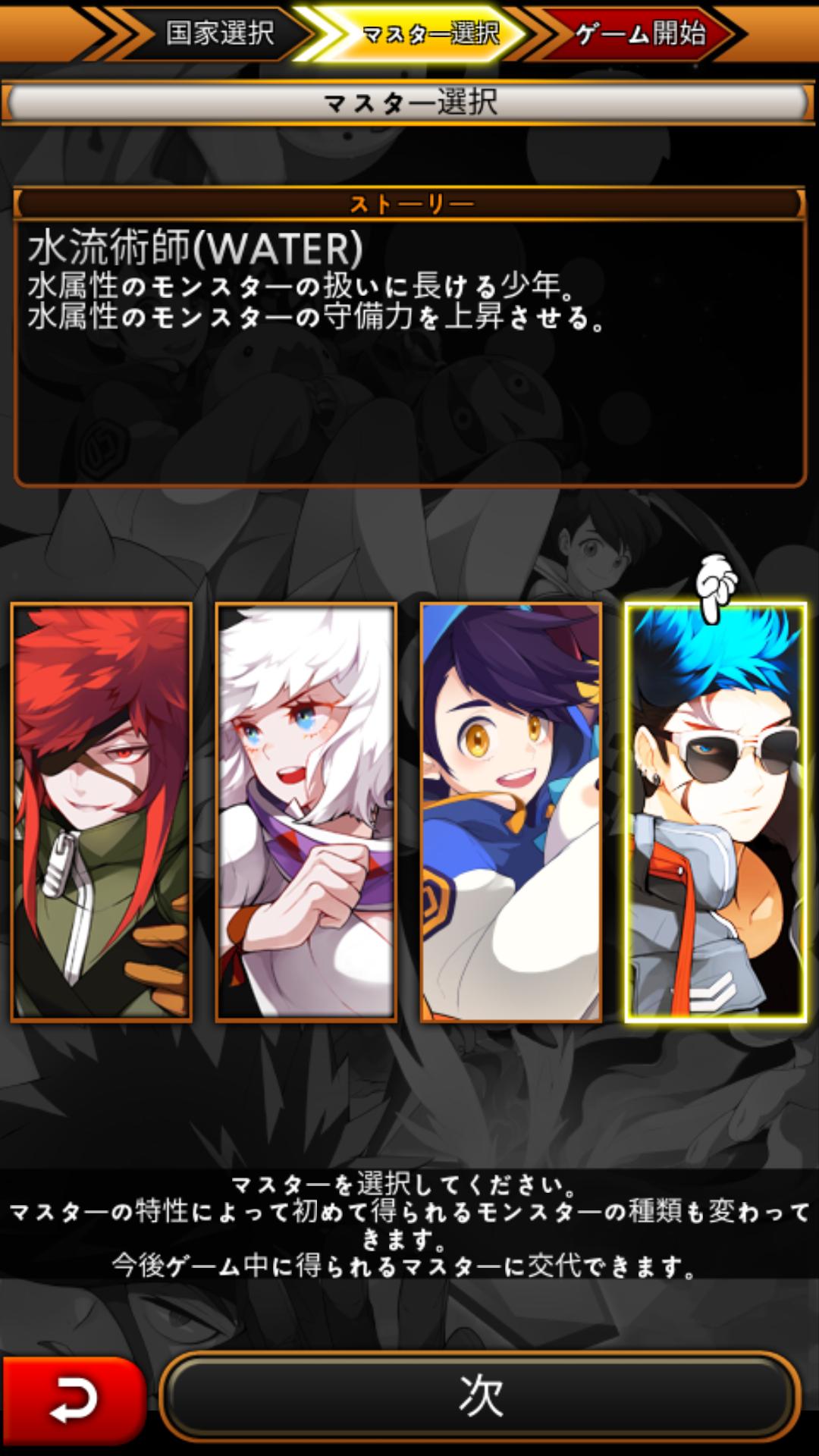 androidアプリ マスターオブタクティクス(Master of Tactics)攻略スクリーンショット2