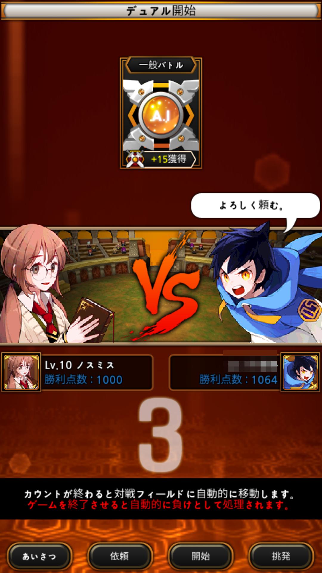 androidアプリ マスターオブタクティクス(Master of Tactics)攻略スクリーンショット6