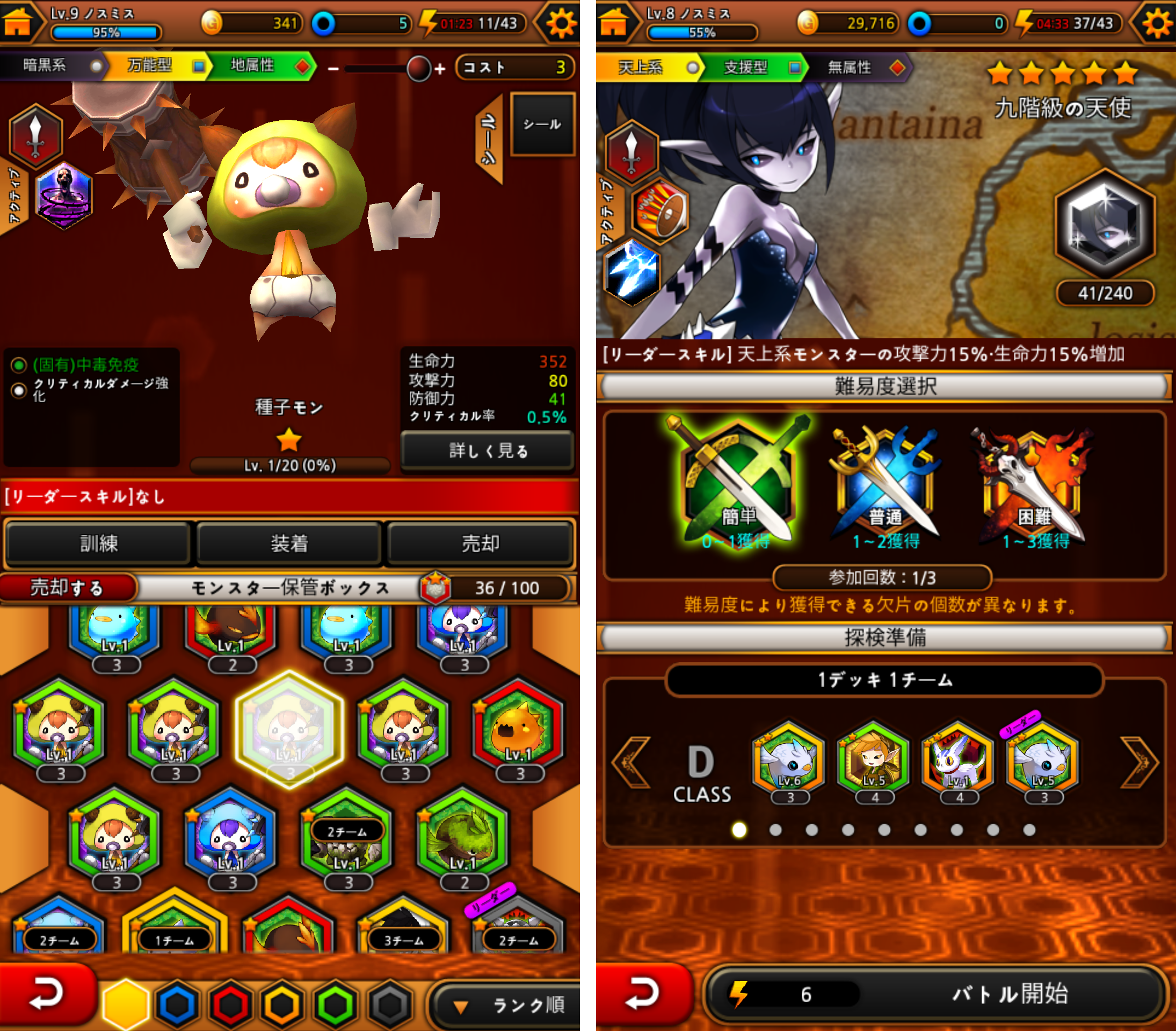 マスターオブタクティクス(Master of Tactics) androidアプリスクリーンショット3