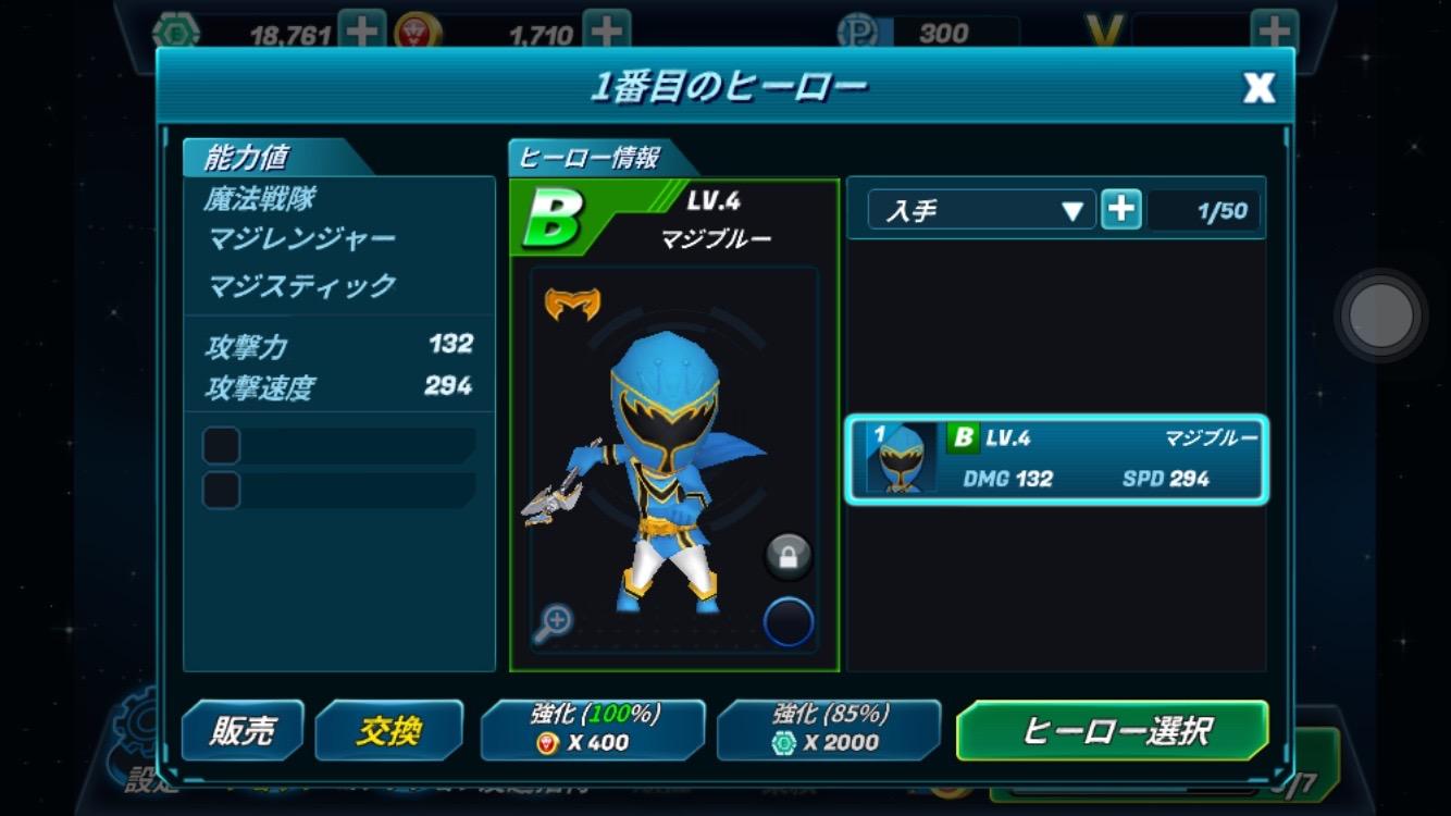 androidアプリ 超スーパー戦隊ダッシュ攻略スクリーンショット4