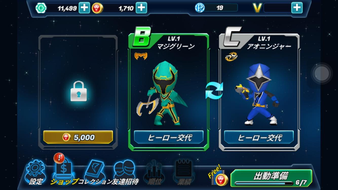 超スーパー戦隊ダッシュ androidアプリスクリーンショット2