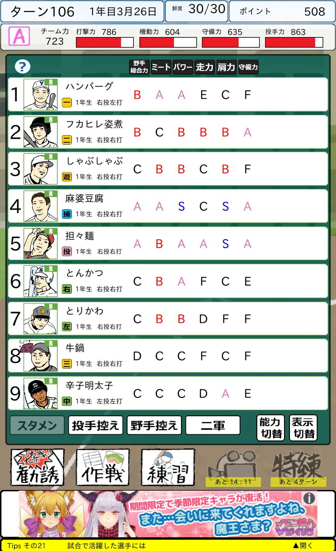 androidアプリ おかず甲子園攻略スクリーンショット1