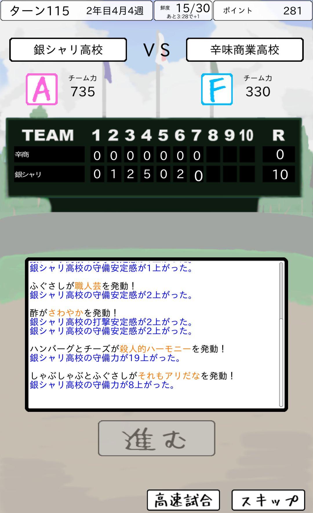 おかず甲子園 androidアプリスクリーンショット1