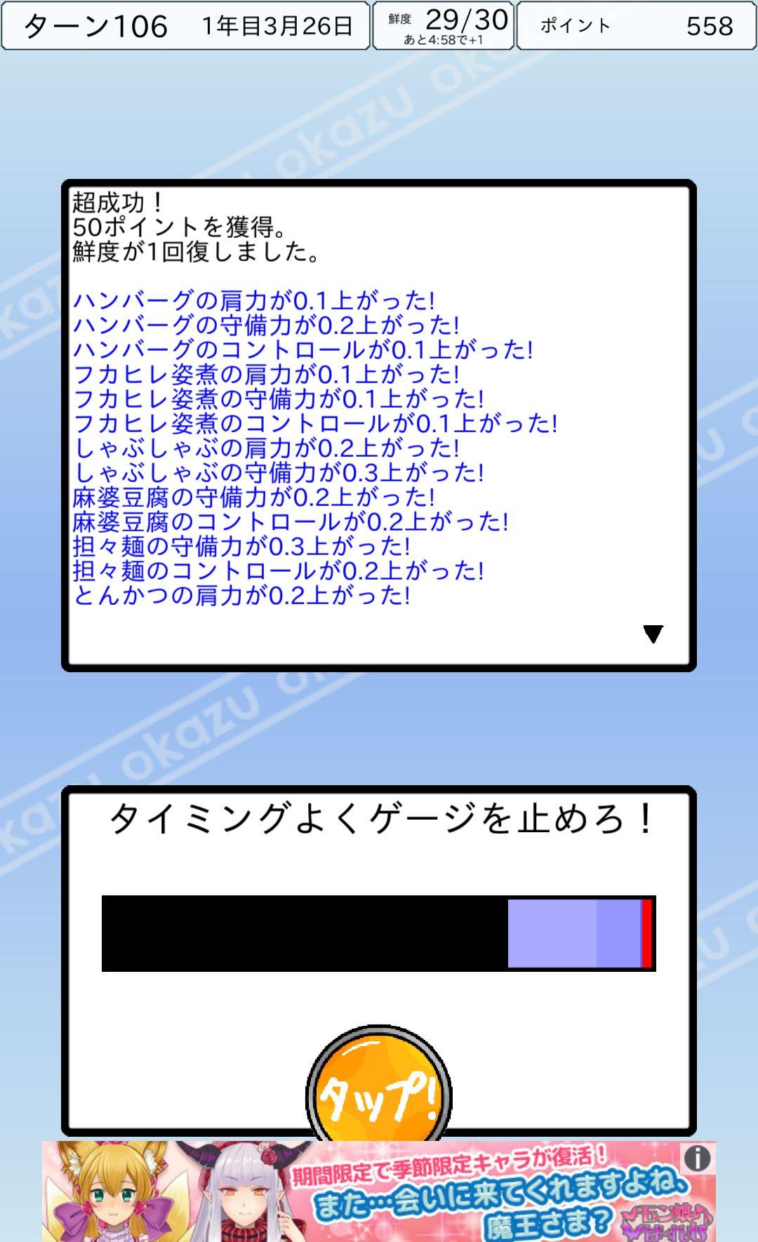おかず甲子園 androidアプリスクリーンショット2