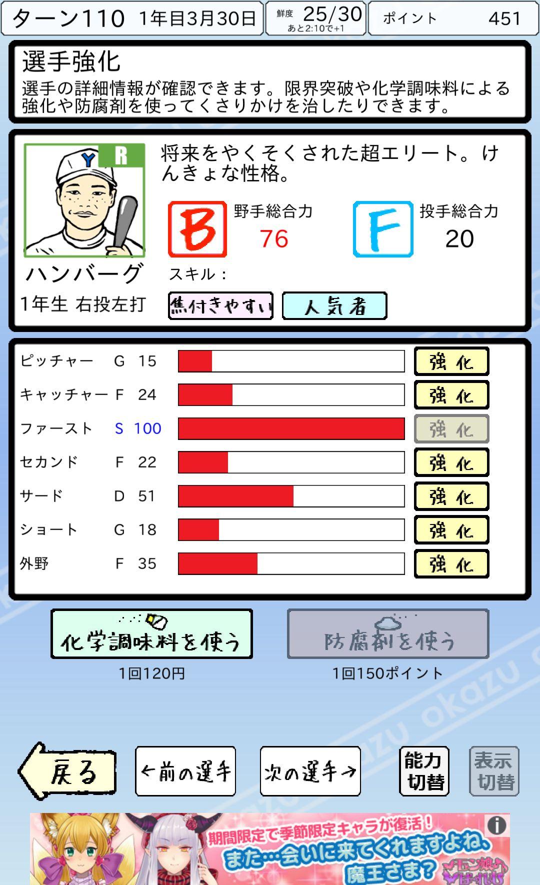 おかず甲子園 androidアプリスクリーンショット3