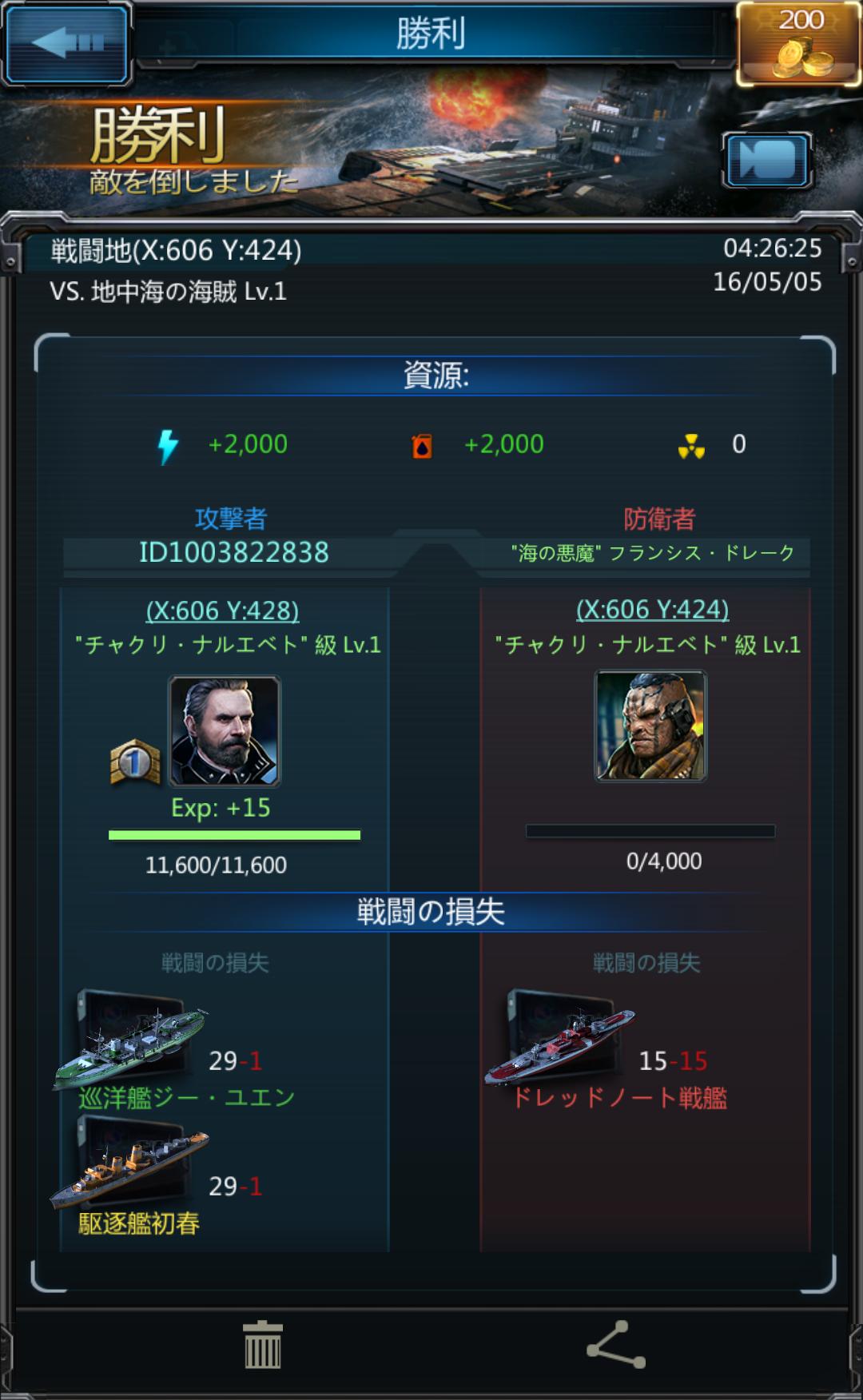 androidアプリ Battle Warships攻略スクリーンショット2
