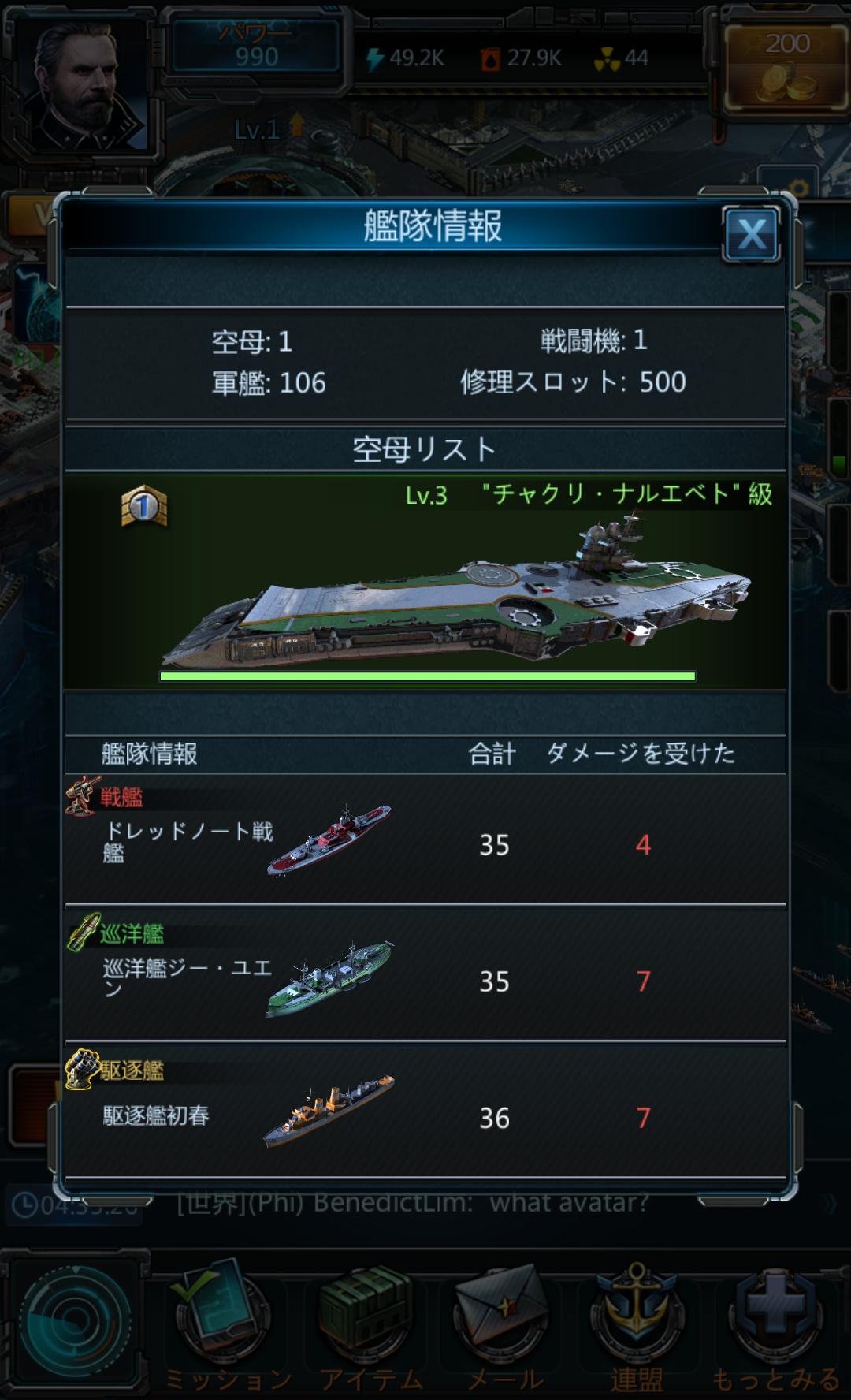 androidアプリ Battle Warships攻略スクリーンショット6