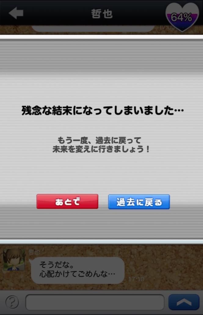 androidアプリ もしあの時に戻れたら…攻略スクリーンショット5