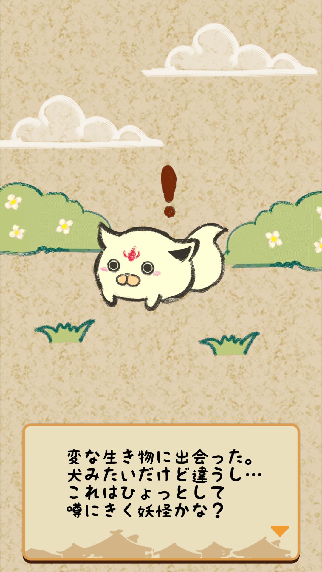 androidアプリ キテレツ!妖怪ほいほい2攻略スクリーンショット1